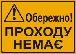 Obrazek dla kategorii Uwaga! Przejścia nie ma (w języku ukraińskim - Обережно! Проходу немає)