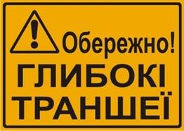 Obrazek dla kategorii Uwaga! Głębokie wykopy (w języku ukraińskim - Обережно! Глибокі траншеї)