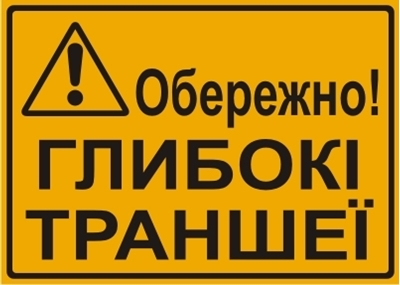 Uwaga! Głębokie wykopy (w języku ukraińskim - Обережно! Глибокі траншеї)