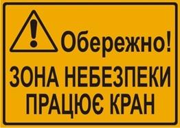 Obrazek dla kategorii Uwaga! Strefa niebezpieczna praca dźwigu (w języku ukraińskim - Обережно! Зона небезпеки. Працює кран)