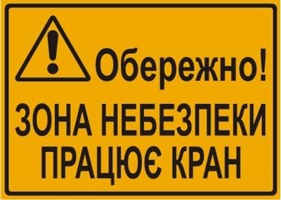 Uwaga! Strefa niebezpieczna praca dźwigu (w języku ukraińskim - Обережно! Зона небезпеки. Працює кран)