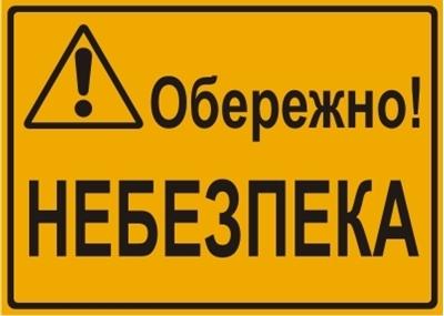 Uwaga! Niebezpieczeństwo (w języku ukraińskim - Обережно! Небезпека)