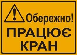 Obrazek dla kategorii Uwaga! Zasięg pracy dźwigu (w języku ukraińskim - Обережно! Працює кран)