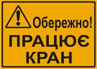 Uwaga! Zasięg pracy dźwigu (w języku ukraińskim - Обережно! Працює кран)